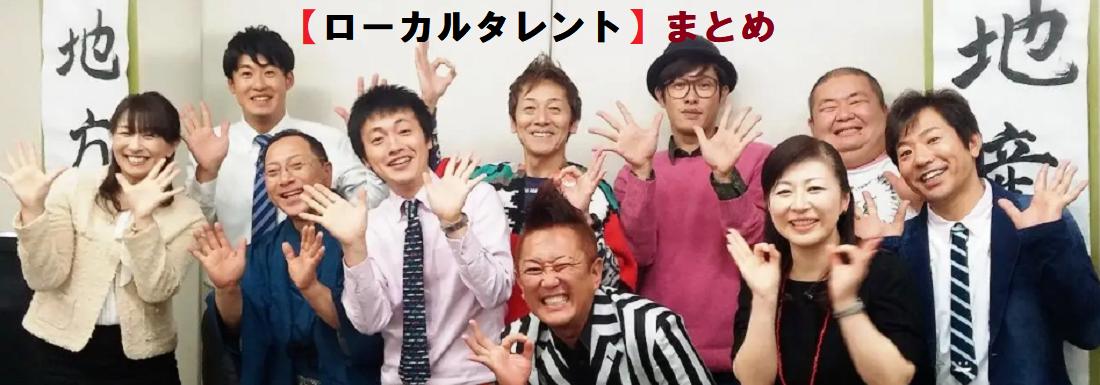 【ローカルタレント】まとめ